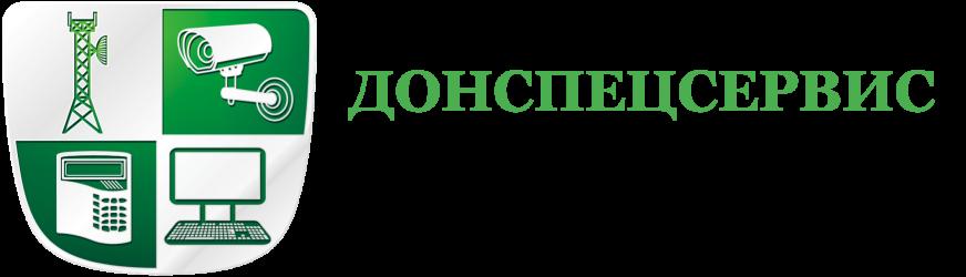ДОНСПЕЦСЕРВИС